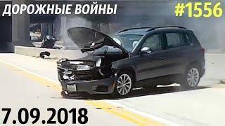 Новая подборка ДТП и аварий! «Дорожные войны!» за 7.09.2018. Видео № 1556.