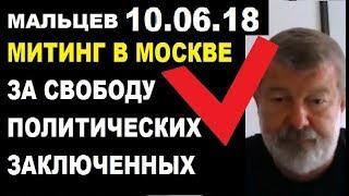 Мальцев 10.06.18 МИТИНГ НА САХАРОВА