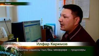 Татарлар 14/11/18 ТНВ
