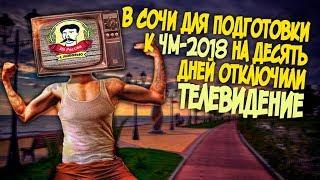 Из России с любовью. В Сочи для подготовки к ЧМ 2018 на десять дней отключили телевидение
