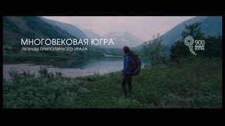 Легенда Приполярного Урала - конкурсная работа XVI Международного фестиваля «Дух огня»