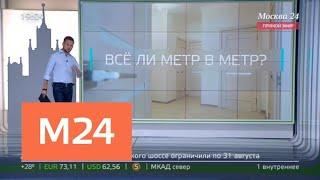 """""""Москва сегодня"""": как реализуется столичная программа реновации - Москва 24"""