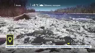 Ледоход на реке Белой засняли жители Гафурийского района