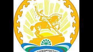 Красной строкой - 11.10.18 Малоизвестные факты из истории Башкортостана