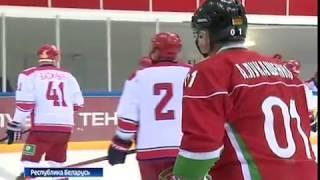 Александр Лукашенко и Дмитрий Миронов приняли участие в товарищеском матче по хоккею в Минске