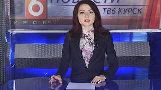 Новости ТВ-6 Курск 21 мая 2018