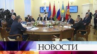 В Санкт-Петербурге проходит заседание Высшего Евразийского экономического совета.