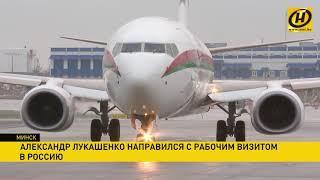 Президент Беларуси примет участие в саммитах ЕАЭС и СНГ в Санкт-Петербурге