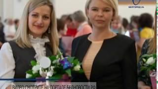 Белгородский психолог-педагог стала лауреатом Всероссийского конкурса профессионального мастерства