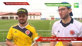 """""""Звёздные"""" футболисты - ТНВ"""