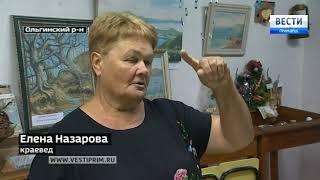 Память о корейских партизанах чтят в приморском поселке Ольга