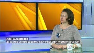 Вести. Интервью - Алина Хабирова