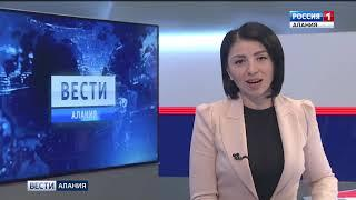 ВЕСТИ-ИРЫСТОН // 09.11.2018