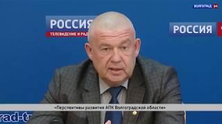 Пресс-центр. Перспективы развития АПК Волгоградской области. 06.04.18