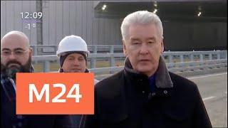 Собянин открыл участок Варшавского шоссе в Щербинке после реконструкции - Москва 24