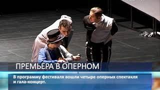 Традиционный оперный фестиваль завершился в Самаре