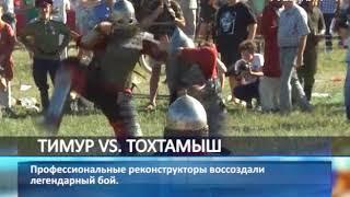 В Самарской области реконструкторы воссоздали легендарную битву Тимура и Тохтамыша