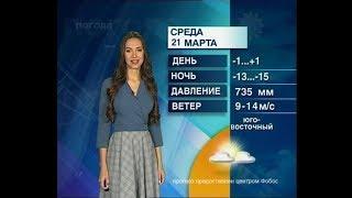 Прогноз погоды от Анны Чардымской на 22,23,24 марта