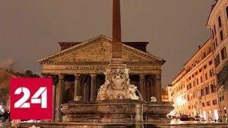 В Италии объявлен наивысший уровень опасности в связи с ожидающейся непогодой - Россия 24