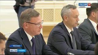 Андрей Травников принял участие во встрече Владимира Путина и избранными губернаторами