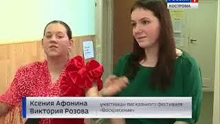 В Костроме состоялся пасхальный фестиваль «Воскресение»