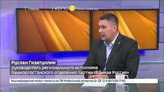 Интервью с руководителем РИБО партии «Единая Россия» Русланом Гизатуллиным