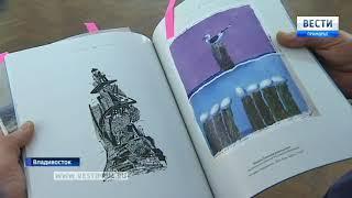 ГТРК «Владивосток» объявляет конкурс на главный символ XIV телефестиваля «Человек и море»