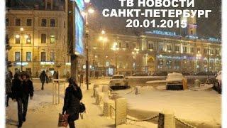 Новости Петербурга 20.01.2014