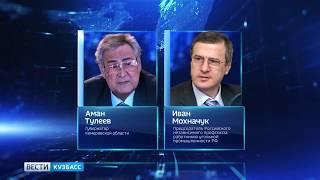 """Вести-Кузбасс 20:45"" от 14.02.18"