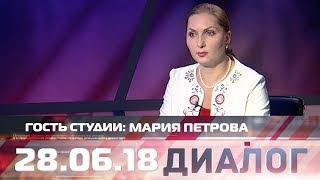 Диалог. Гость программы - Мария Петрова
