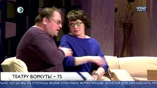Театру Воркуты - 75