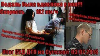 Итог СУД ДТП в Харькове (на Сумской) Зайцева Дронов 03.07.2018