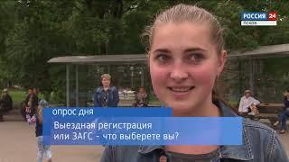 Опрос дня. Псков. 04.07.2018