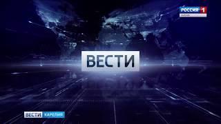 """""""Вести-Карелия"""". 30.08.2018"""