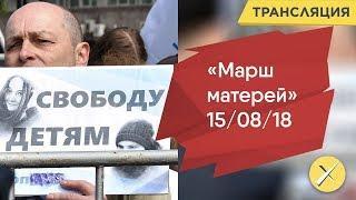 «Марш матерей» в Москве. Прямая трансляция