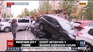 Разбит 21 автомобиль в результате ДТП на Печерске в Киеве. Все подробности