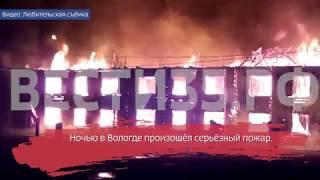Сгорел до основания: в Вологде вновь жгут расселённые дома ВИДЕО