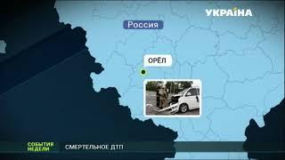 Украинцы погибли в результате ДТП в России