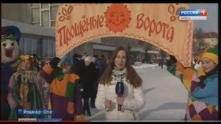 Широкая Масленица – в Йошкар-Оле весело проводили зиму - Вести Марий Эл