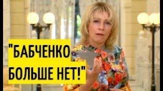 """""""Позор!"""" Захарова объяснила, как Украина сделала из Бабченко """"всемирное ПОСМЕШИЩЕ!"""" Срочно!"""