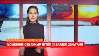 Ноябрьск. Происшествия от 06.11.2018 с Наталией Кузнецовой