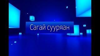 Сагай сууряан. Эфир от 10.12.2018
