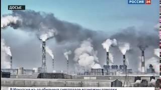 Выпуск «Вести-Иркутск» 12.03.2018 (22:00)