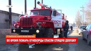 Ноябрьск. Происшествия от 11.05.2018 с Александром Ивановым
