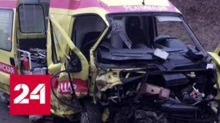 Шесть человек погибли в ДТП с участием скорой в Краснодарском крае - Россия 24