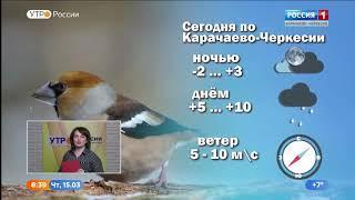 Утро России. Карачаево-Черкесия 15.03.2018