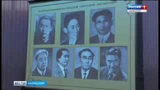 Презентация антологии «Моя Россия. Моя Калмыкия»