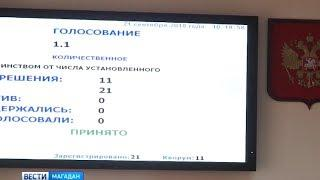 Депутаты поддержали сохранение льгот для колымчан