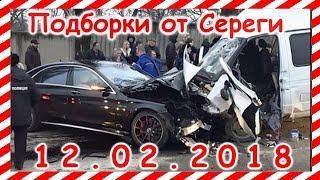 12.02.2018  Новая подборка дтп аварии  происшествия  на регистратор февраль