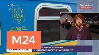 Что делать москвичам, у которых билеты на Украину - Москва 24